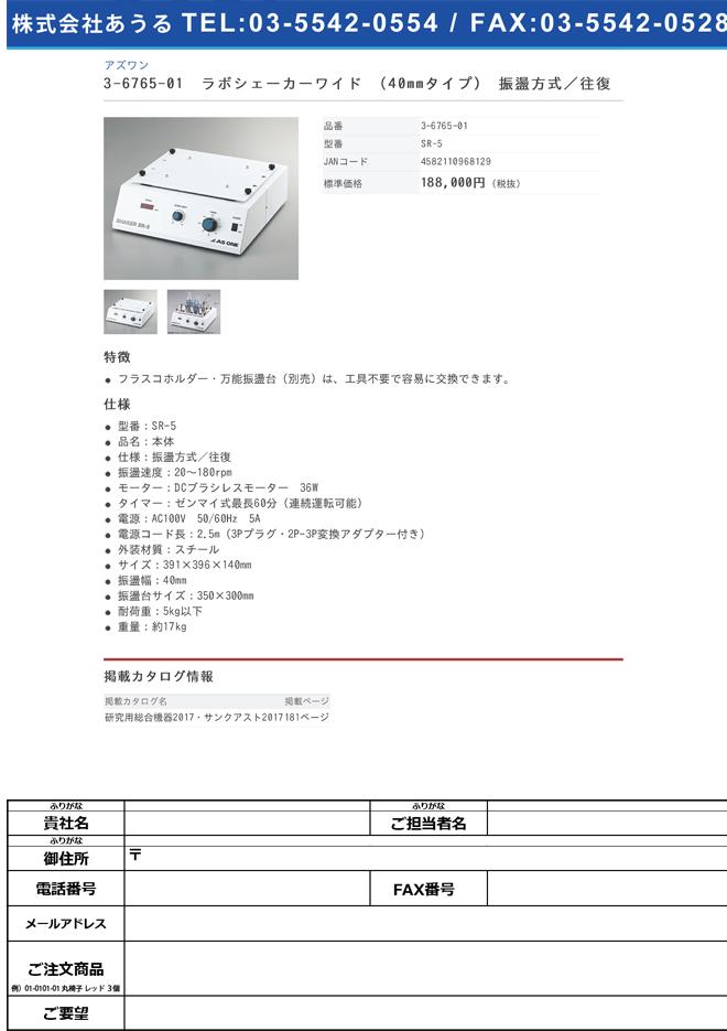 3-6765-01 ラボシェーカーワイド (40mmタイプ) 振盪方式/往復 SR-5