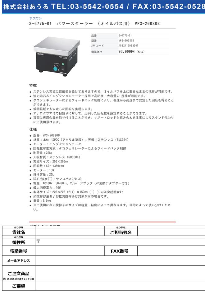 3-6775-01 パワースターラー (オイルバス用) VPS-200SOB
