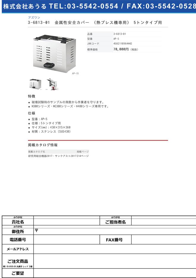 3-6813-01 金属製安全カバー (熱プレス機専用) 5トンタイプ用 AP-5v