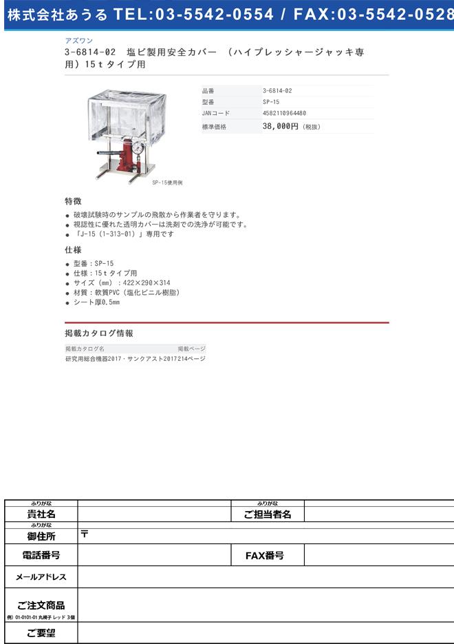 3-6814-02 塩ビ製安全カバー (ハイプレッシャージャッキ専用)15tタイプ用 SP-15
