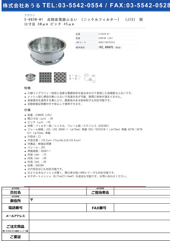3-6820-01 高精度電鋳ふるい (ニッケルフィルター) (JIS) 開口寸法 30μm ピッチ 45μm S30H30(JIS)