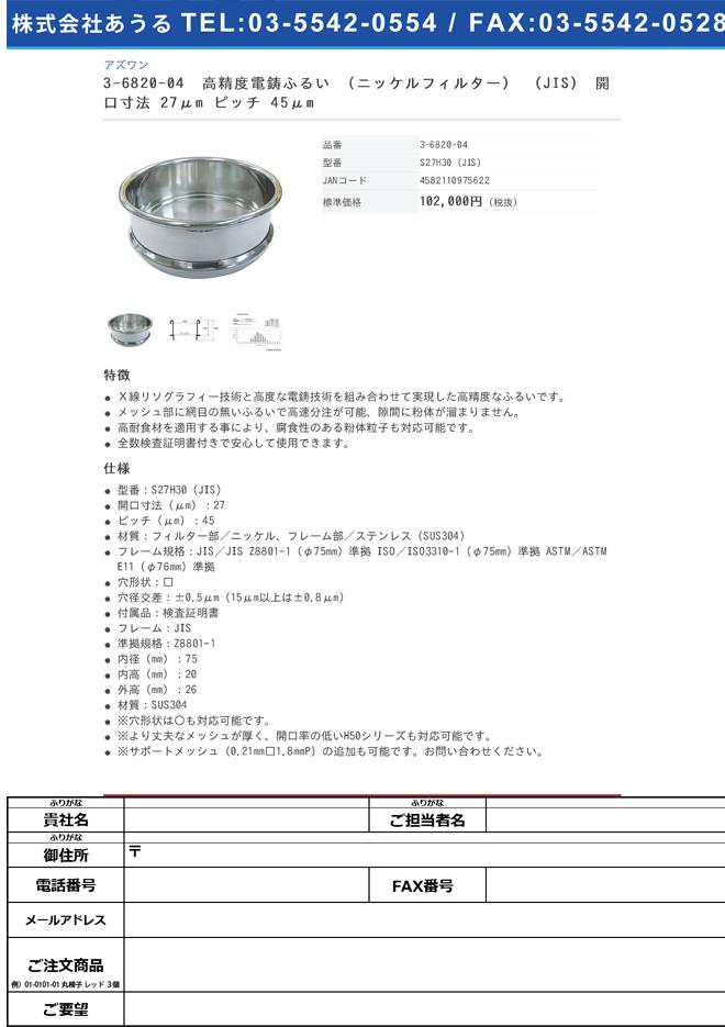 3-6820-04 高精度電鋳ふるい (ニッケルフィルター) (JIS) 開口寸法 27μm ピッチ 45μm S27H30(JIS)