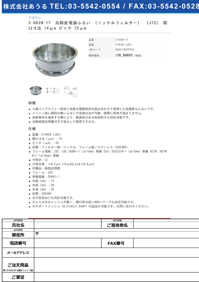 3-6820-17 高精度電鋳ふるい (ニッケルフィルター) (JIS) 開口寸法 14μm ピッチ 25μm S14H30(JIS)