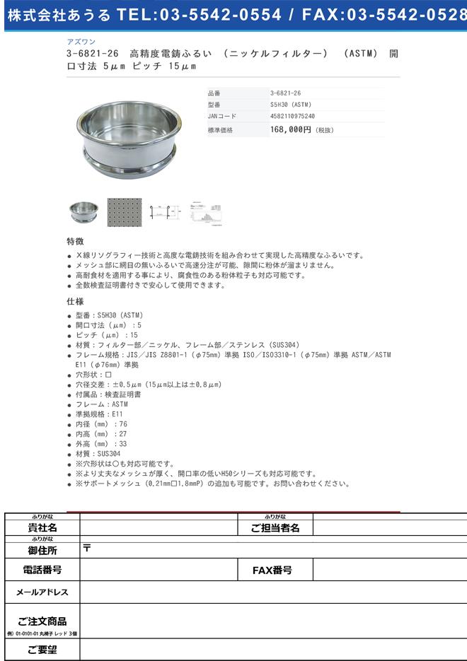 3-6821-26 高精度電鋳ふるい (ニッケルフィルター) (ASTM) 開口寸法 5μm ピッチ 15μm S5H30(ASTM)