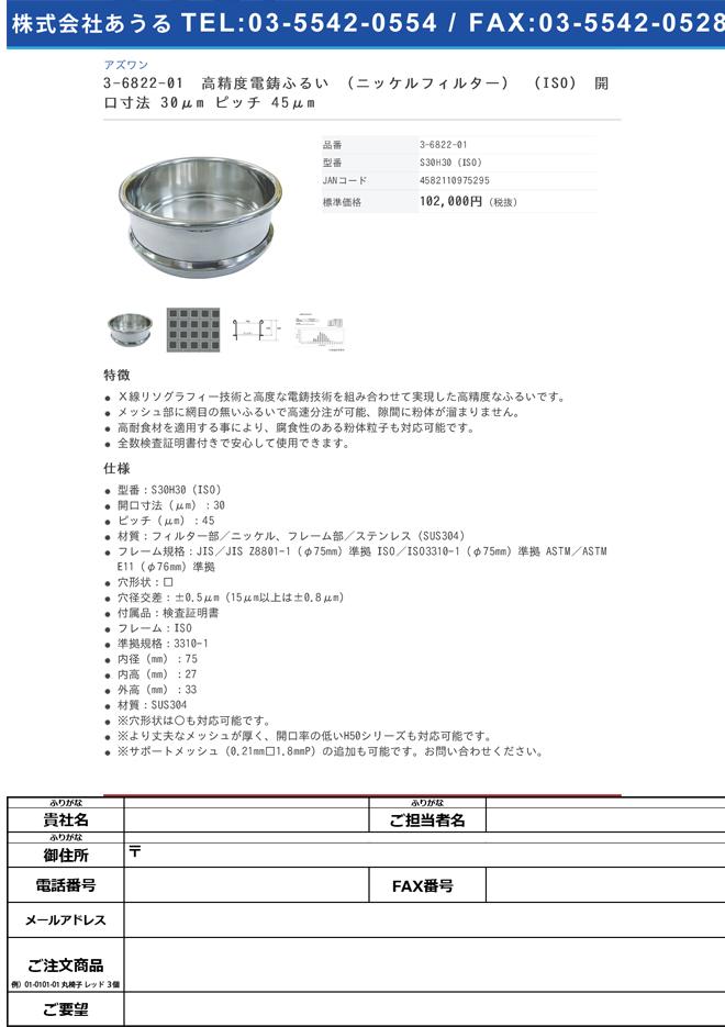 3-6822-01 高精度電鋳ふるい (ニッケルフィルター) (ISO) 開口寸法 30μm ピッチ 45μm S30H30(ISO)
