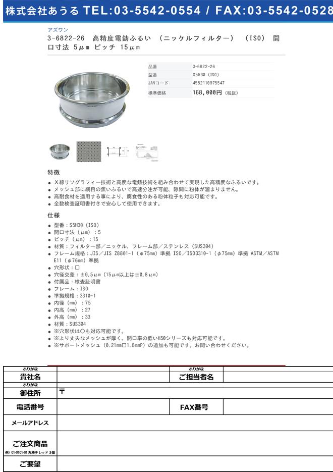 3-6822-26 高精度電鋳ふるい (ニッケルフィルター) (ISO) 開口寸法 5μm ピッチ 15μm S5H30(ISO)