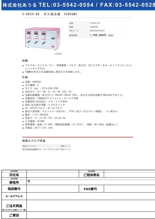 3-6835-03 ガス混合器 CUBE GM4
