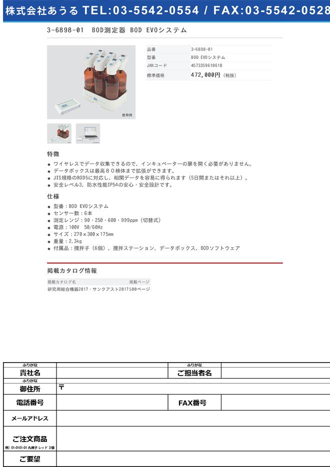 3-6898-01 BOD測定器 BOD EVOシステム