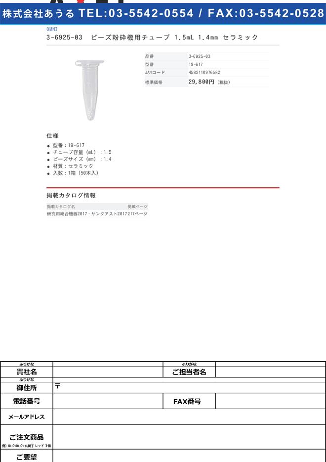 3-6925-03 ビーズ粉砕機用チューブ 1.5mL 1.4mm セラミック 19-617
