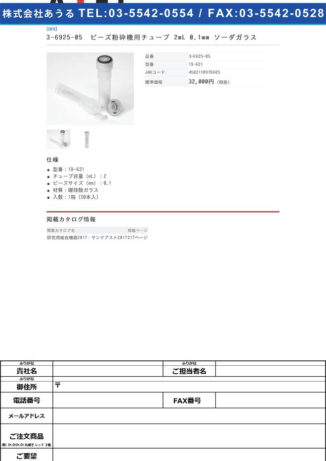 3-6925-05 ビーズ粉砕機用チューブ 2mL 0.1mm ソーダガラス 19-621