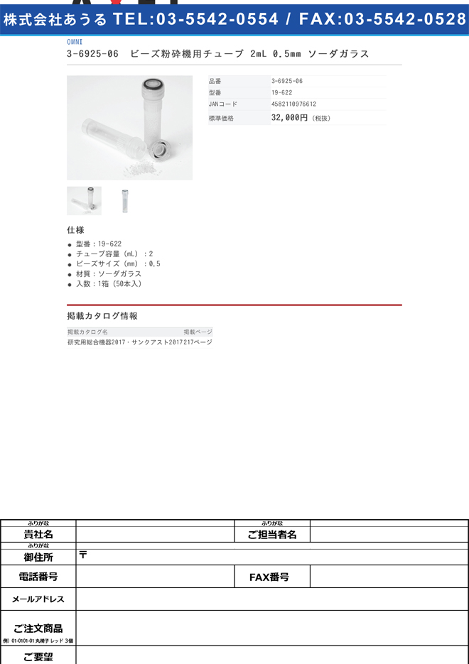 3-6925-06 ビーズ粉砕機用チューブ 2mL 0.5mm ソーダガラス 19-622