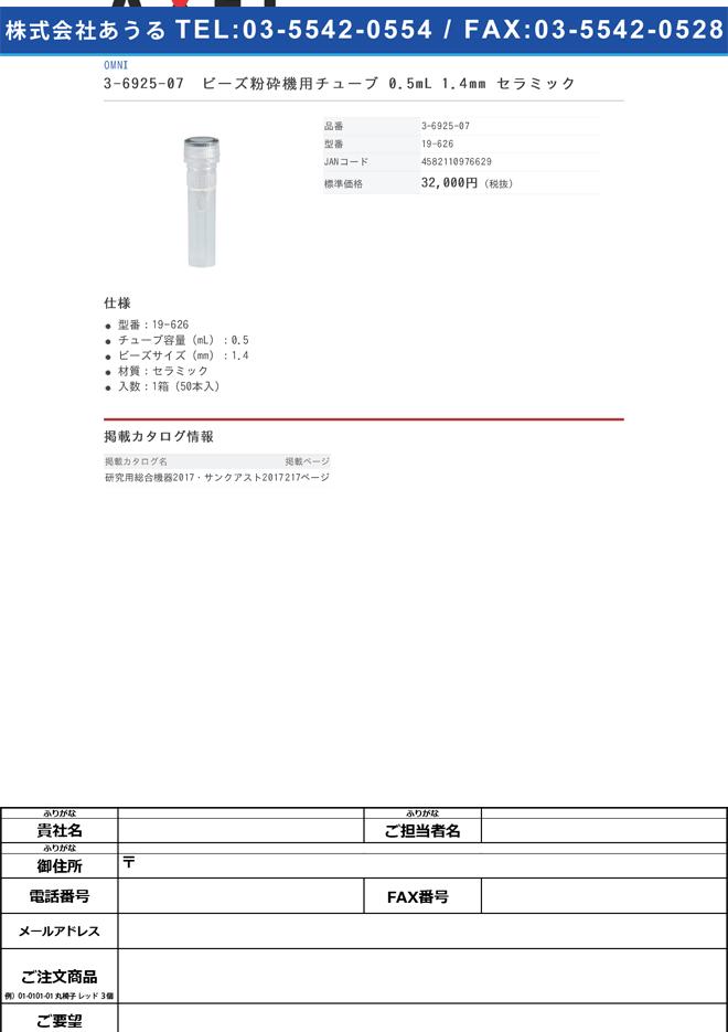3-6925-07 ビーズ粉砕機用チューブ 0.5mL 1.4mm セラミック 19-626