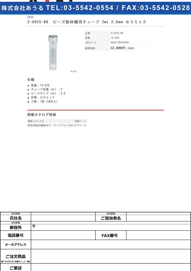 3-6925-09 ビーズ粉砕機用チューブ 2mL 2.8mm セラミック 19-628
