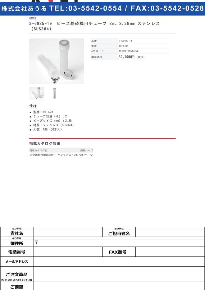 3-6925-10 ビーズ粉砕機用チューブ 2mL 2.38mm ステンレス(SUS304) 19-620