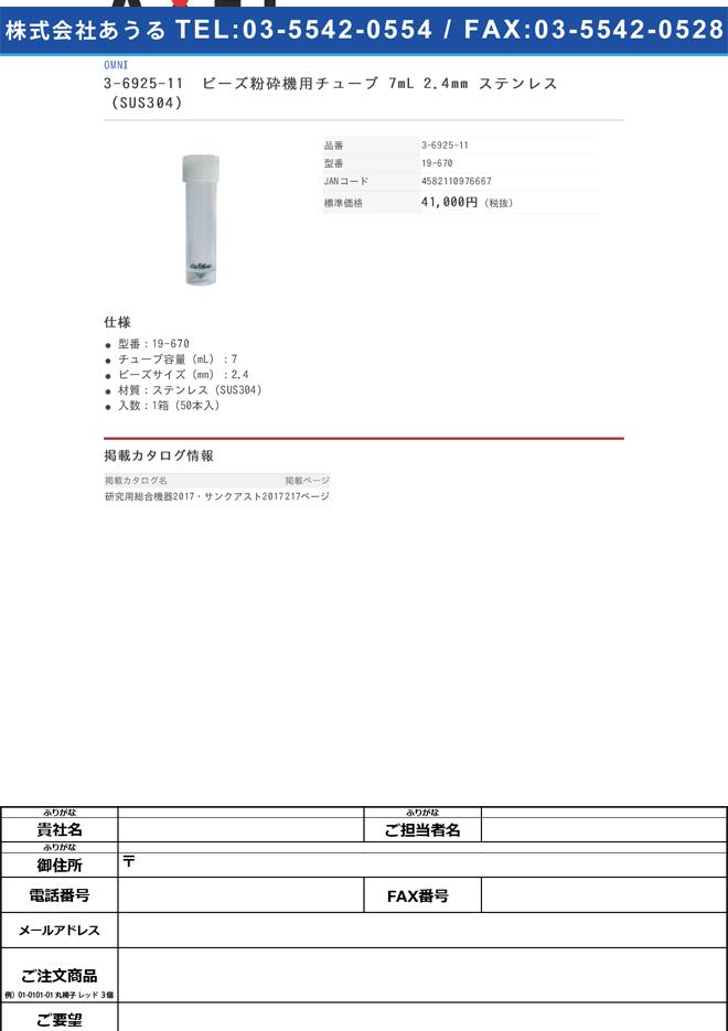 3-6925-11 ビーズ粉砕機用チューブ 7mL 2.4mm ステンレス(SUS304) 19-670