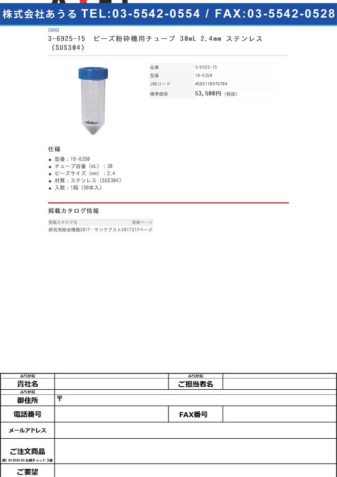 3-6925-15 ビーズ粉砕機用チューブ 30mL 2.4mm ステンレス(SUS304) 19-6350
