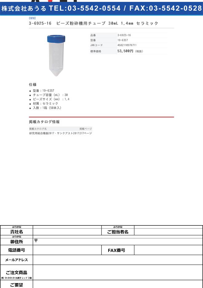3-6925-16 ビーズ粉砕機用チューブ 30mL 1.4mm セラミック 19-6357
