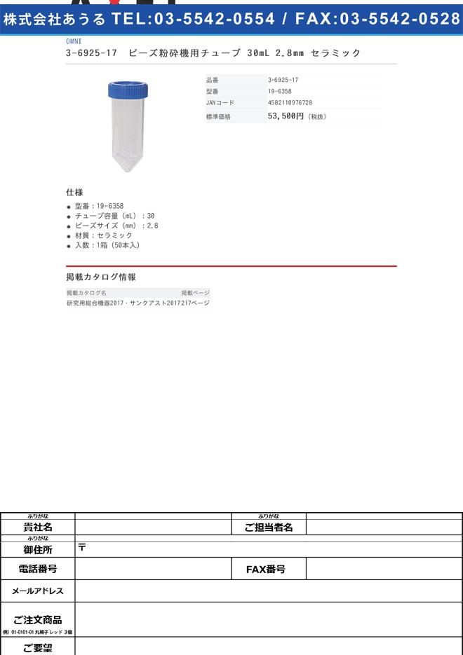 3-6925-17 ビーズ粉砕機用チューブ 30mL 2.8mm セラミック 19-6358