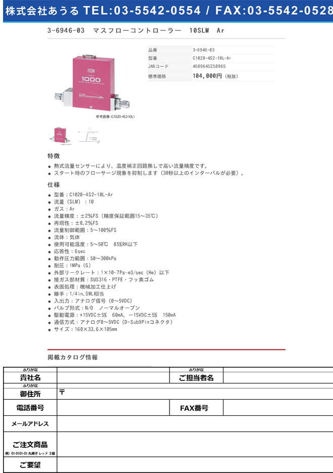 3-6946-03 マスフローコントローラー 10SLM Ar C1020-4S2-10L-Ar