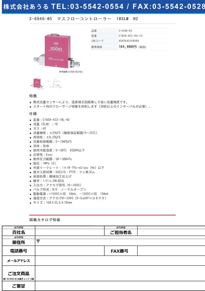 3-6946-05 マスフローコントローラー 10SLM H2 C1020-4S2-10L-H2