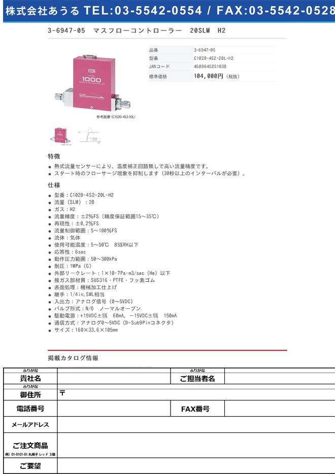 3-6947-05 マスフローコントローラー 20SLM H2 C1020-4S2-20L-H2