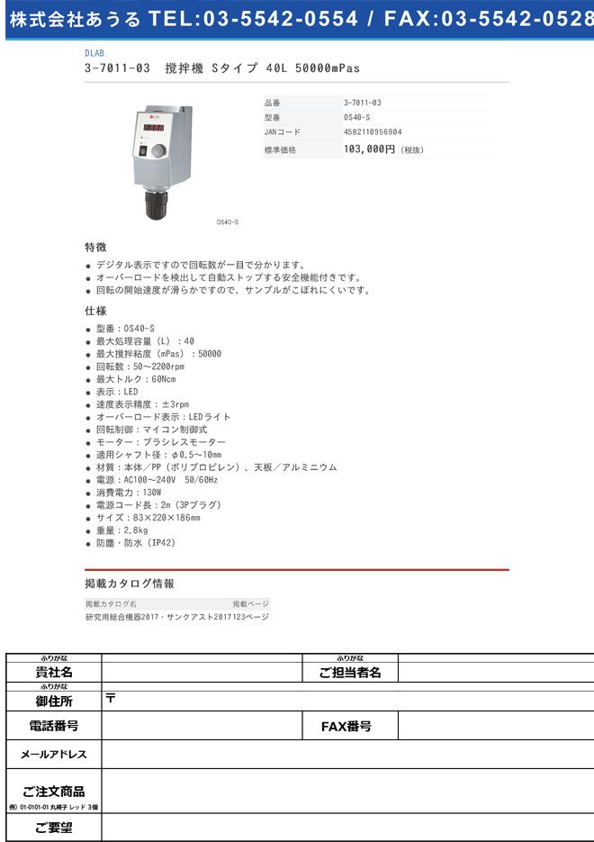 3-7011-03 撹拌機 Sタイプ 40L 50000mPas OS40-S