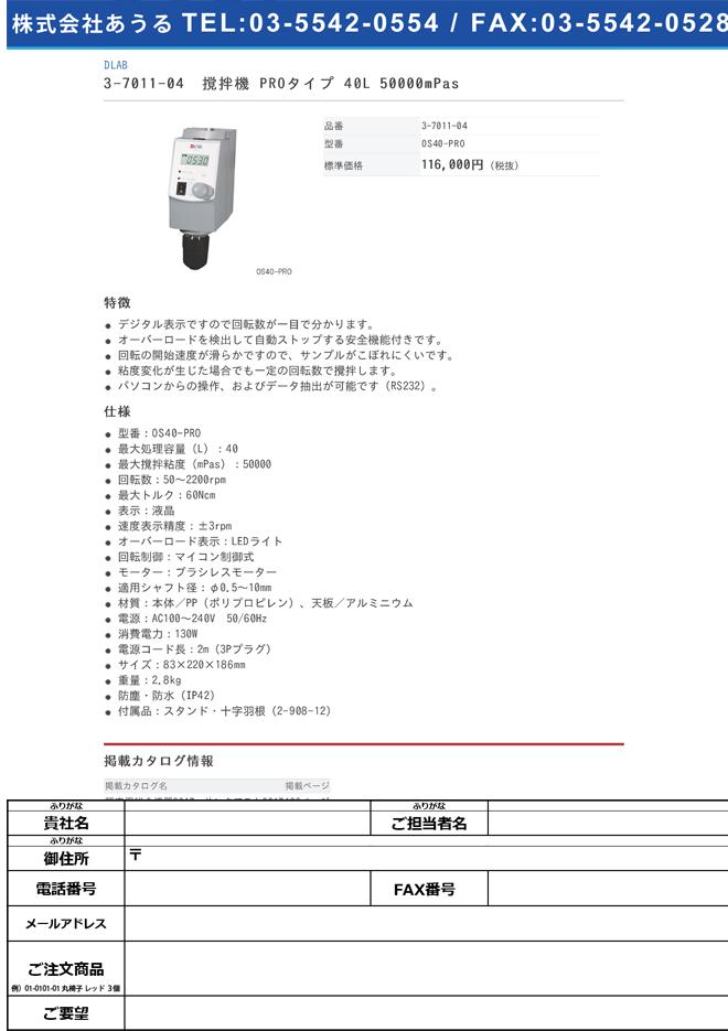 3-7011-04 撹拌機 PROタイプ 40L 50000mPas OS40-PRO