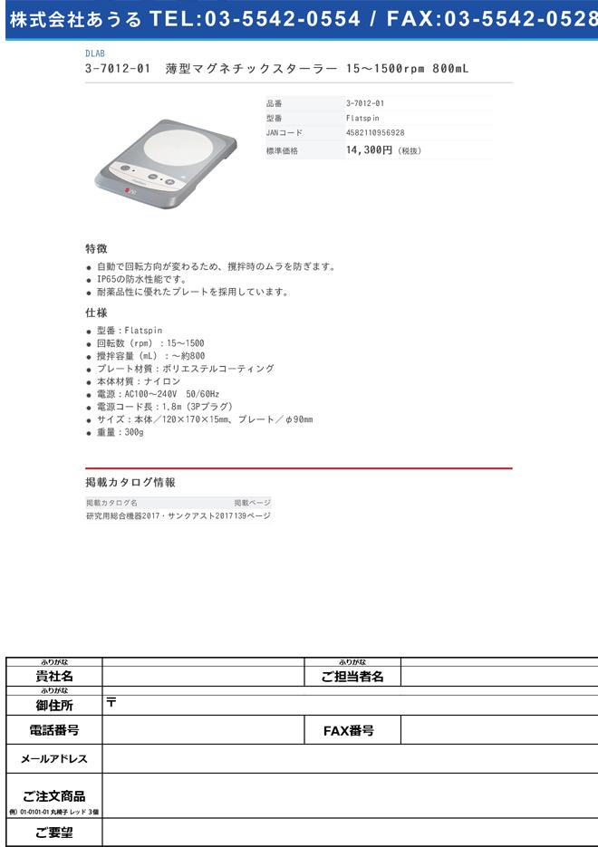 3-7012-01 薄型マグネチックスターラー 15~1500rpm 800mL Flatspin