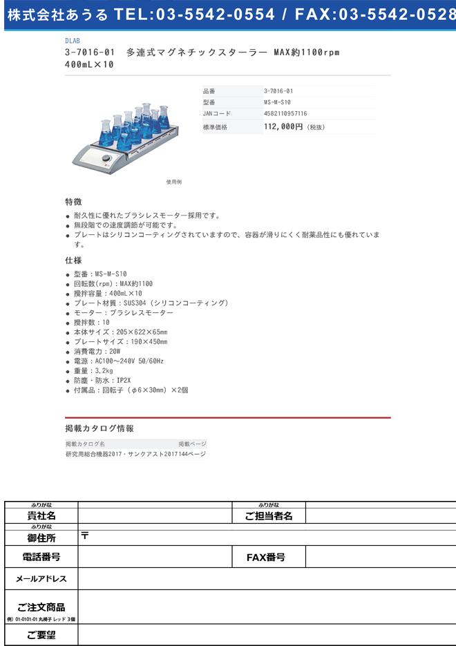 3-7016-01 多連式マグネチックスターラー MAX約1100rpm 400mL×10 MS-M-S10>