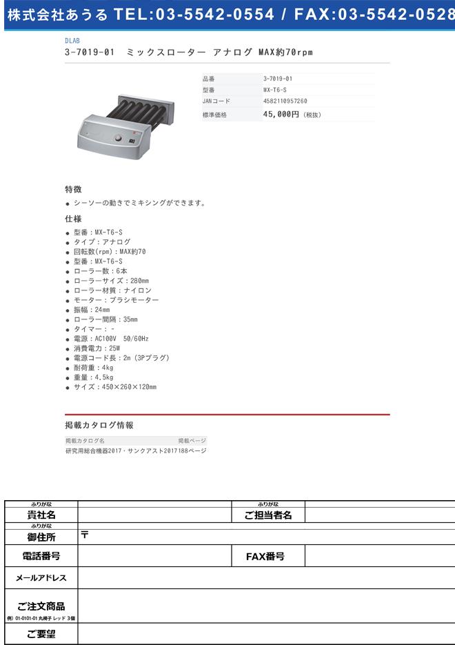 3-7019-01 ミックスローター アナログ MAX約70rpm MX-T6-S>
