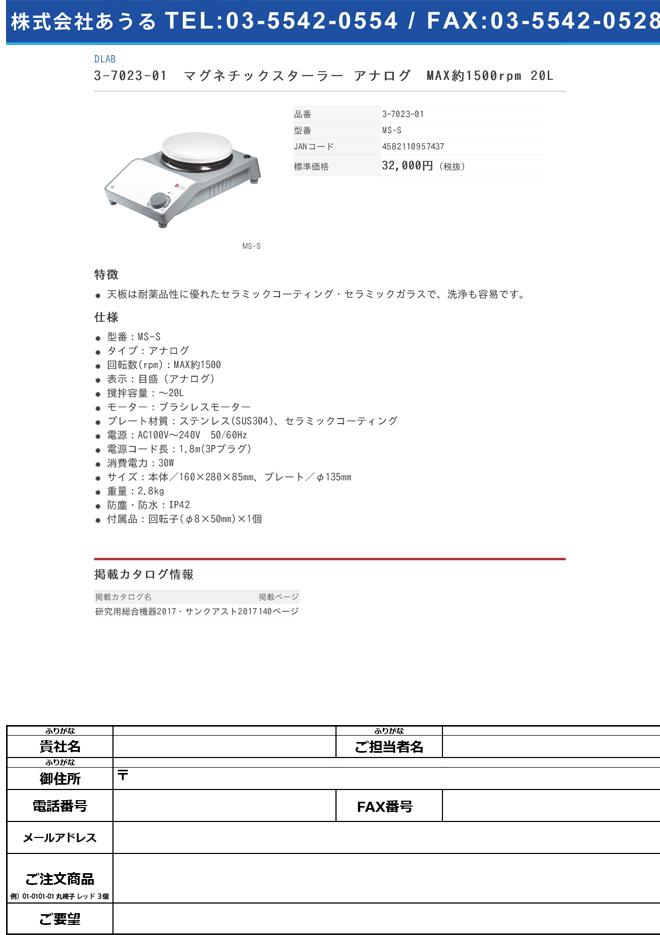 3-7023-01 マグネチックスターラー アナログ MAX約1500rpm 20L MS-S>