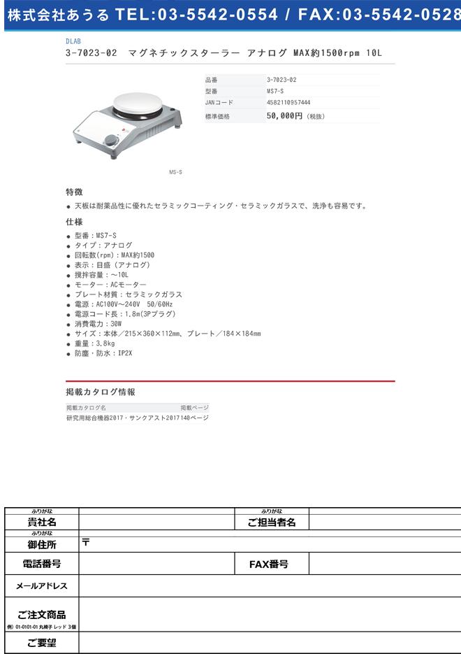 3-7023-02 マグネチックスターラー アナログ MAX約1500rpm 10L MS7-S