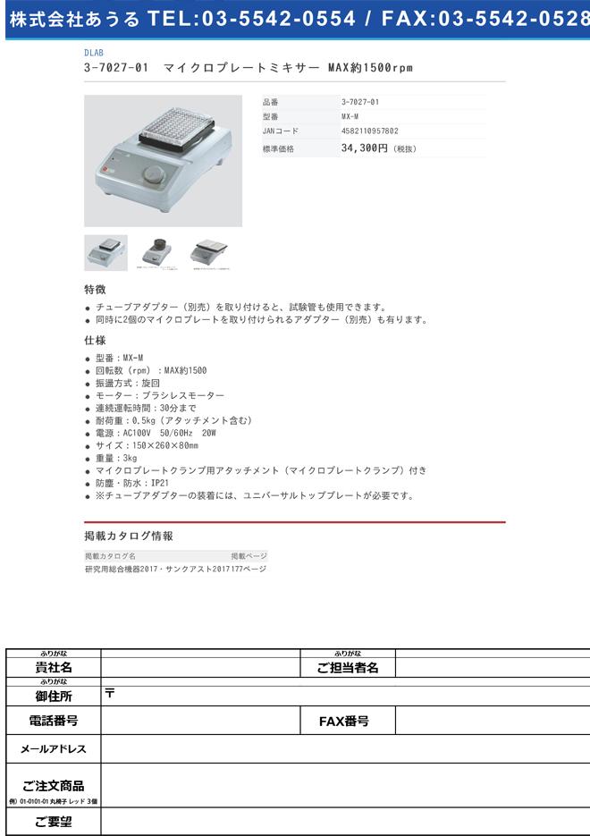 3-7027-01 マイクロプレートミキサー MAX約1500rpm MX-M