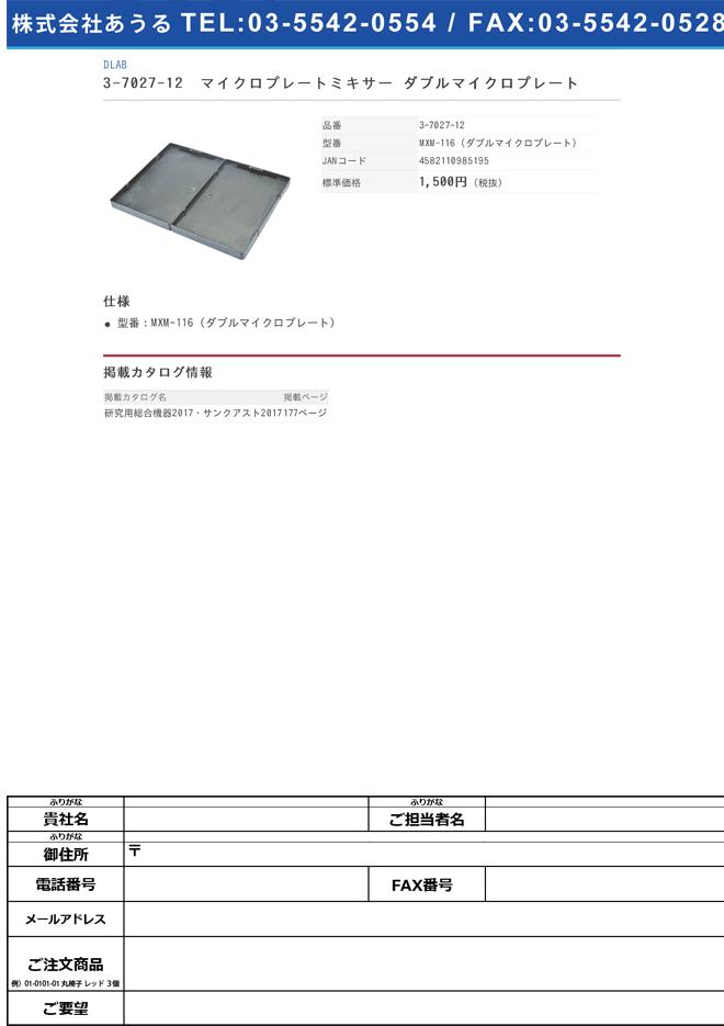 3-7027-12 マイクロプレートミキサー ダブルマイクロプレート MXM-116(ダブルマイクロプレート)