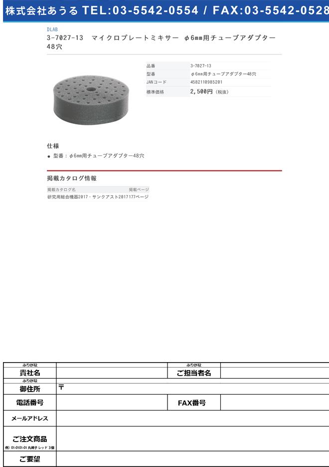 3-7027-13 マイクロプレートミキサー φ6mm用チューブアダプター48穴