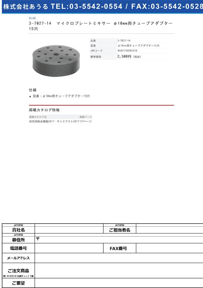 3-7027-14 マイクロプレートミキサー φ10mm用チューブアダプター15穴