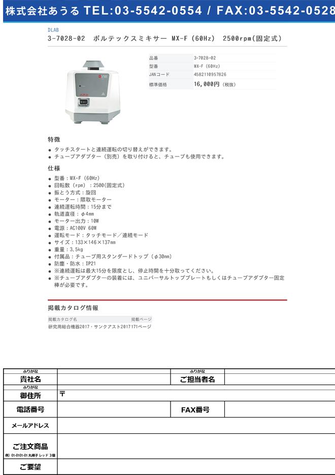 3-7028-02 ボルテックスミキサー 2500rpm(固定式) MX-F(60Hz)