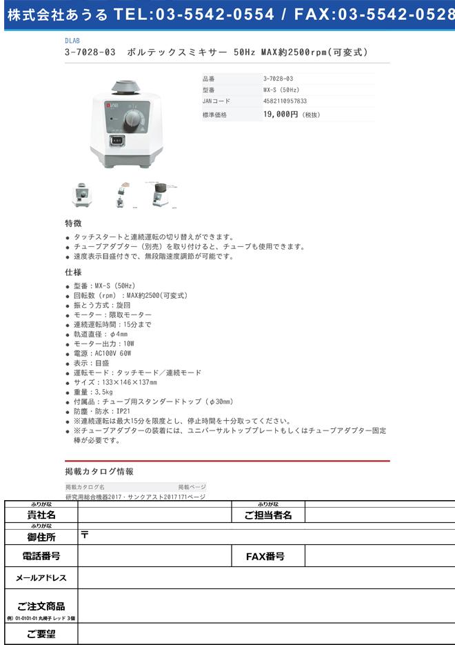 3-7028-03 ボルテックスミキサー 50Hz MAX約2500rpm(可変式) MX-S(50Hz)