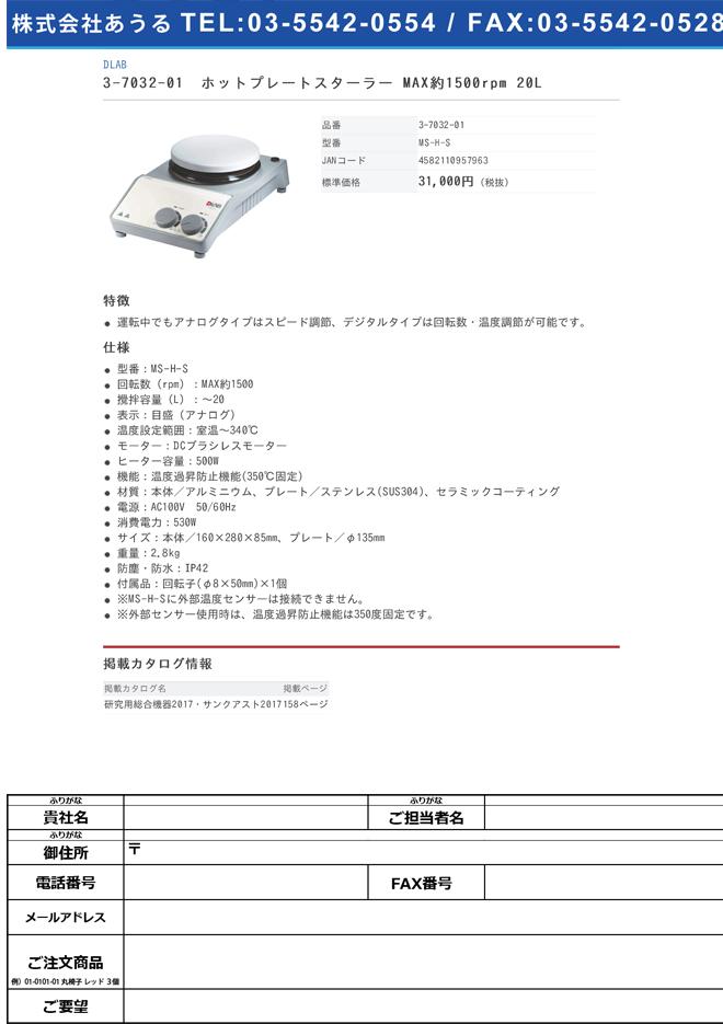 3-7032-01 ホットプレートスターラー MAX約1500rpm 20L MS-H-S>