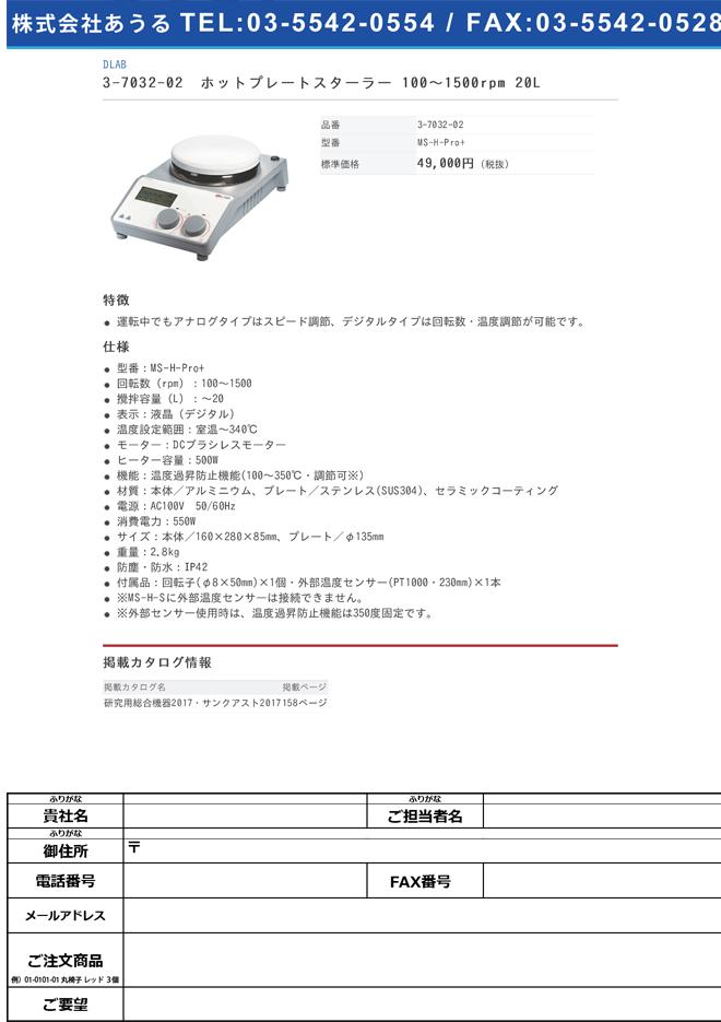 3-7032-02 ホットプレートスターラー 100~1500rpm 20L MS-H-Pro+>