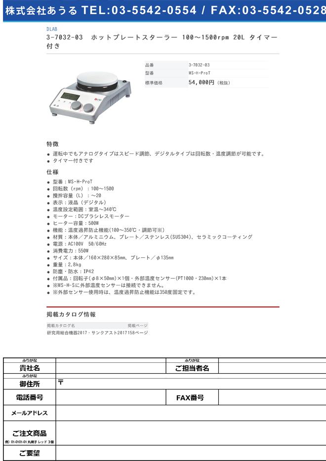 3-7032-03 ホットプレートスターラー 100~1500rpm 20L タイマー付き MS-H-ProT