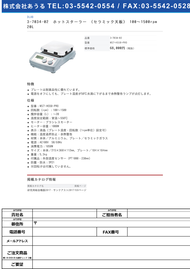 3-7034-02 ホットスターラー (セラミック天板) 100~1500rpm 20L MS7-H550-PRO