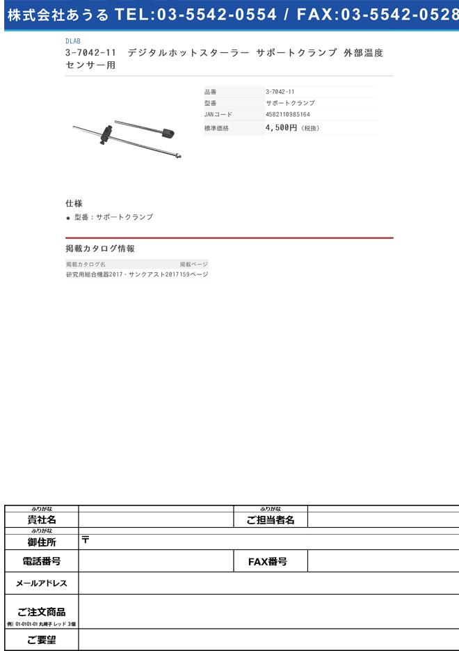 3-7042-11 デジタルホットスターラー外部温度センサー用サポートクランプ