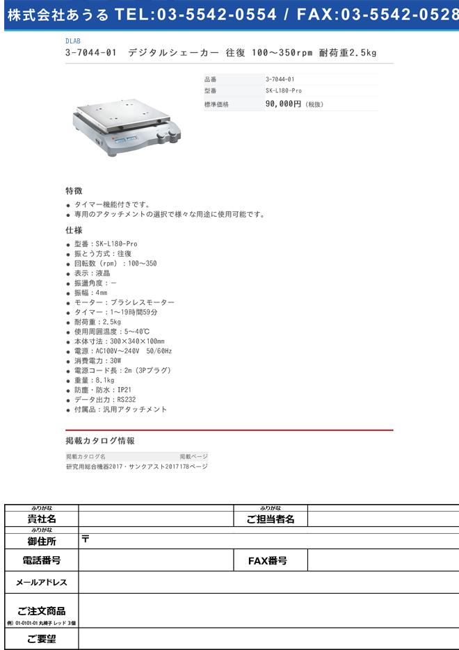 3-7044-01 デジタルシェーカー 往復 100~350rpm 耐荷重2.5kg SK-L180-Pro>