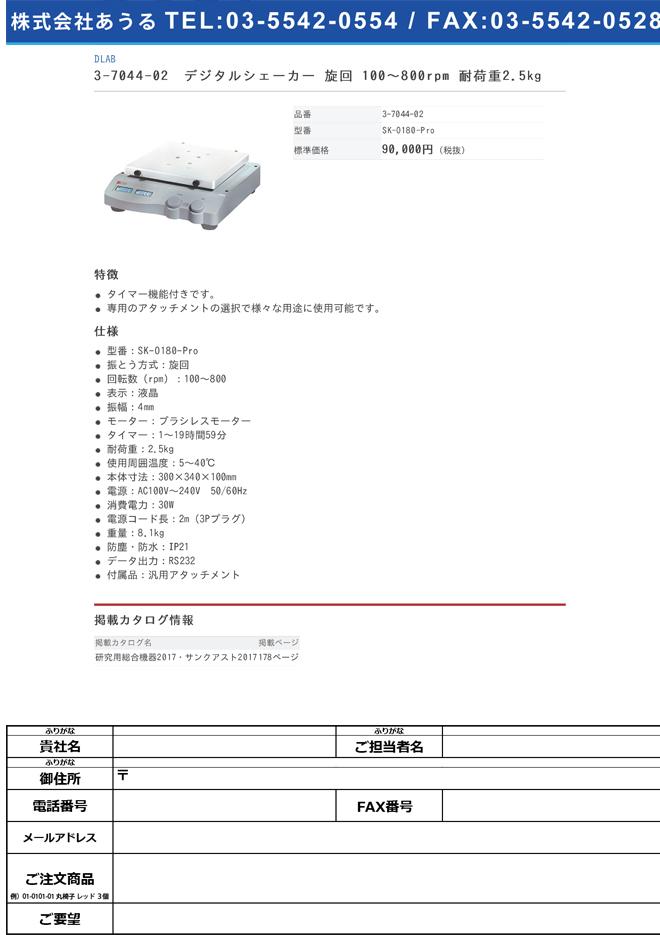 3-7044-02 デジタルシェーカー 旋回 100~800rpm 耐荷重2.5kg SK-O180-Pro