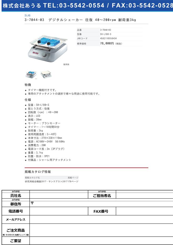 3-7044-03 デジタルシェーカー 往復 40~200rpm 耐荷重3kg SK-L180-S