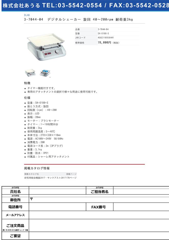 3-7044-04 デジタルシェーカー 旋回 40~200rpm 耐荷重3kg SK-O180-S>