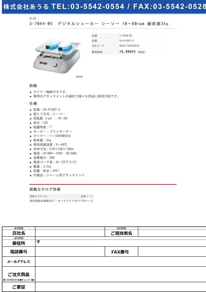 3-7044-05 デジタルシェーカー シーソー 10~80rpm 耐荷重3kg SK-R1807-S>