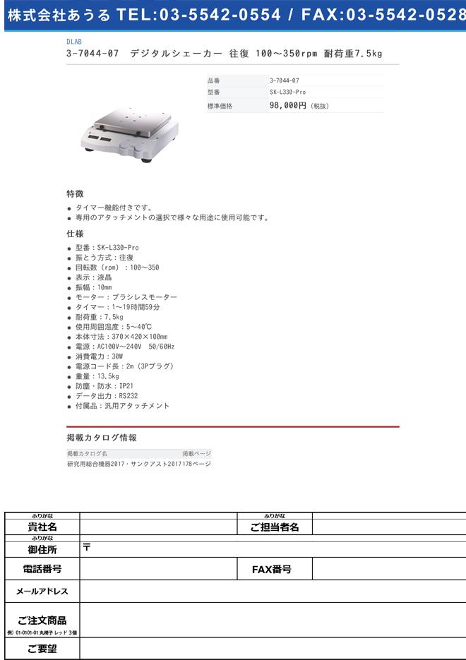 3-7044-07 デジタルシェーカー 往復 100~350rpm 耐荷重7.5kg SK-L330-Pro>