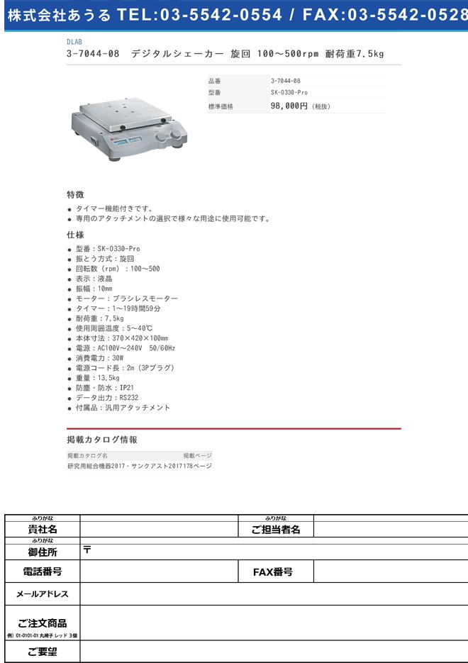 3-7044-08 デジタルシェーカー 旋回 100~500rpm 耐荷重7.5kg SK-O330-Pro